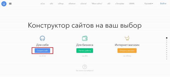 konstruktor-sajtov-na-vybor