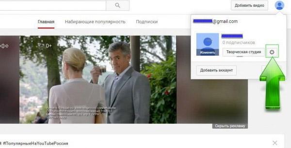 sozdanie-svoego-kanala-na-Youtube