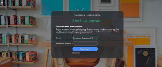 ssylka-dlja-podtverzhdenija-nomera-telefona