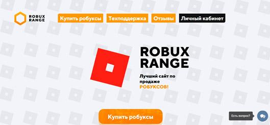 ROBUX-RANGE