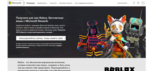 robuksy-cherez-Microsoft-Rewards